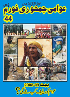 Awami Jamhori Forum Magazine, Lahore, Issue 44
